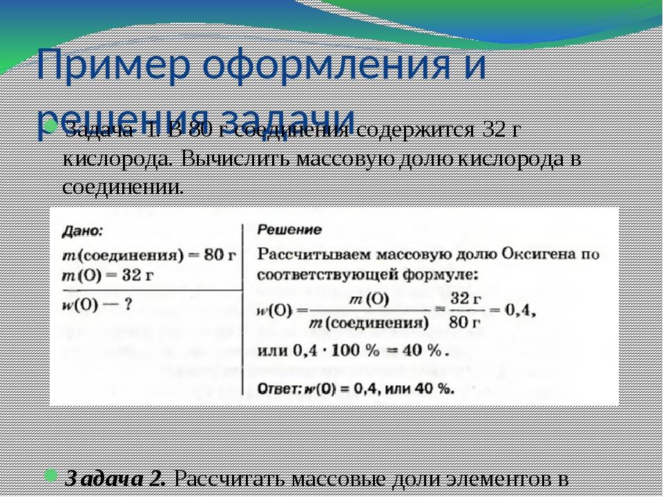 Решение задач массовая доля элемента в соединении задачи на удельное сопротивление проводника с решением