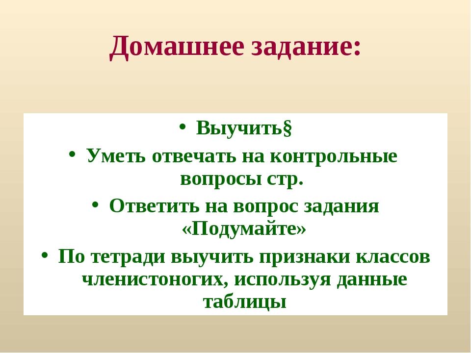 Домашнее задание: Выучить§ Уметь отвечать на контрольные вопросы стр. Ответит...