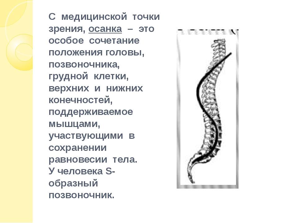 С медицинской точки зрения, осанка – это особое сочетание положения головы, п...