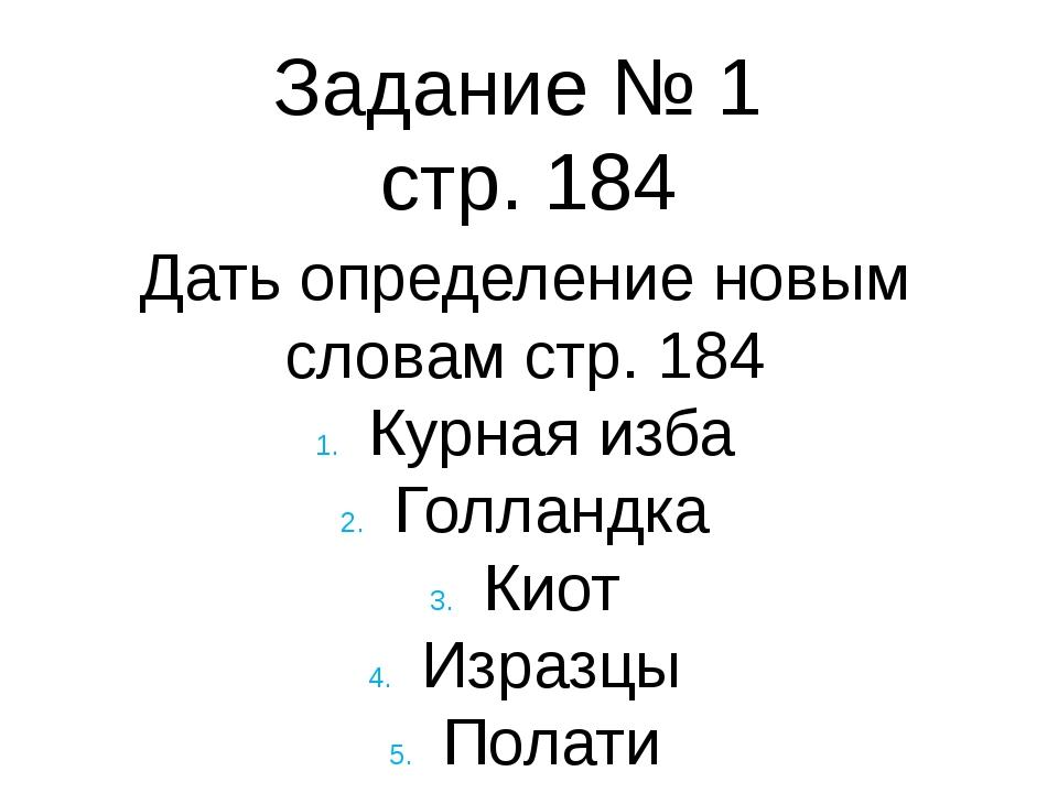 Задание № 1 стр. 184 Дать определение новым словам стр. 184 Курная изба Голла...