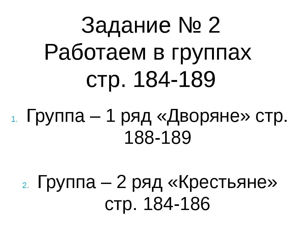 Задание № 2 Работаем в группах стр. 184-189 Группа – 1 ряд «Дворяне» стр. 188...