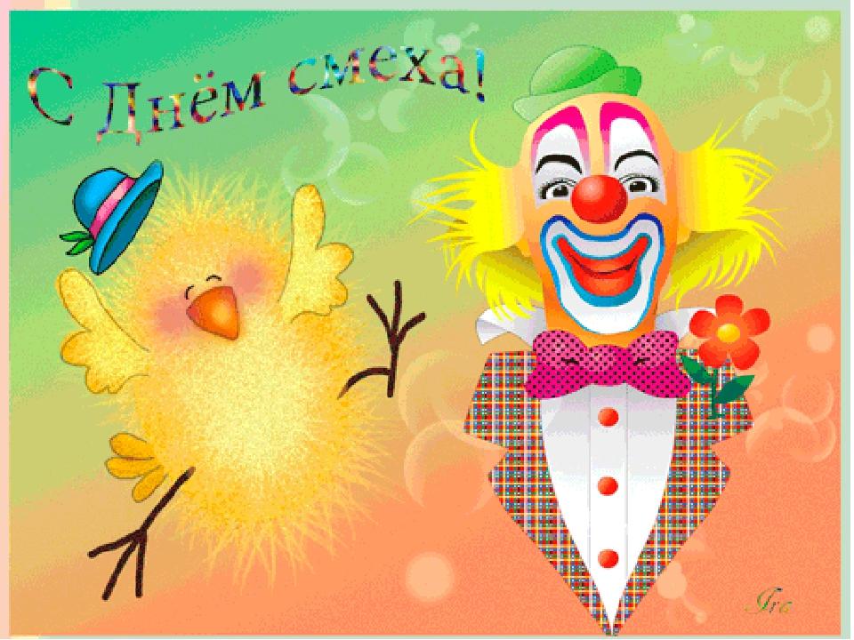 Прикольные открытки смеха