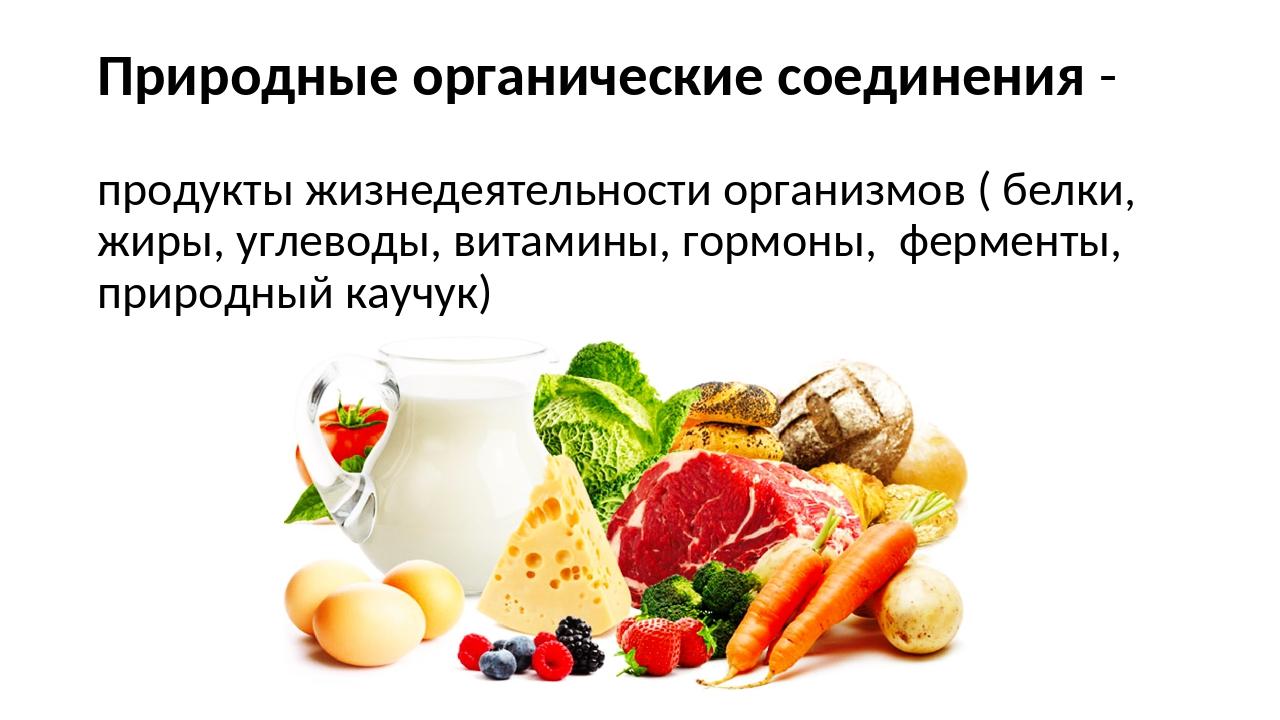 Природные органические соединения - продукты жизнедеятельности организмов ( б...