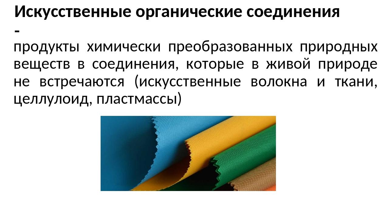 Искусственные органические соединения - продукты химически преобразованных пр...
