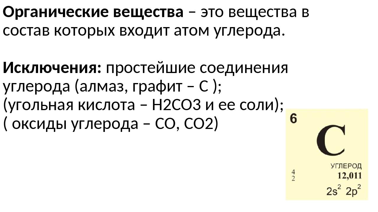 Органические вещества – это вещества в состав которых входит атом углерода. И...