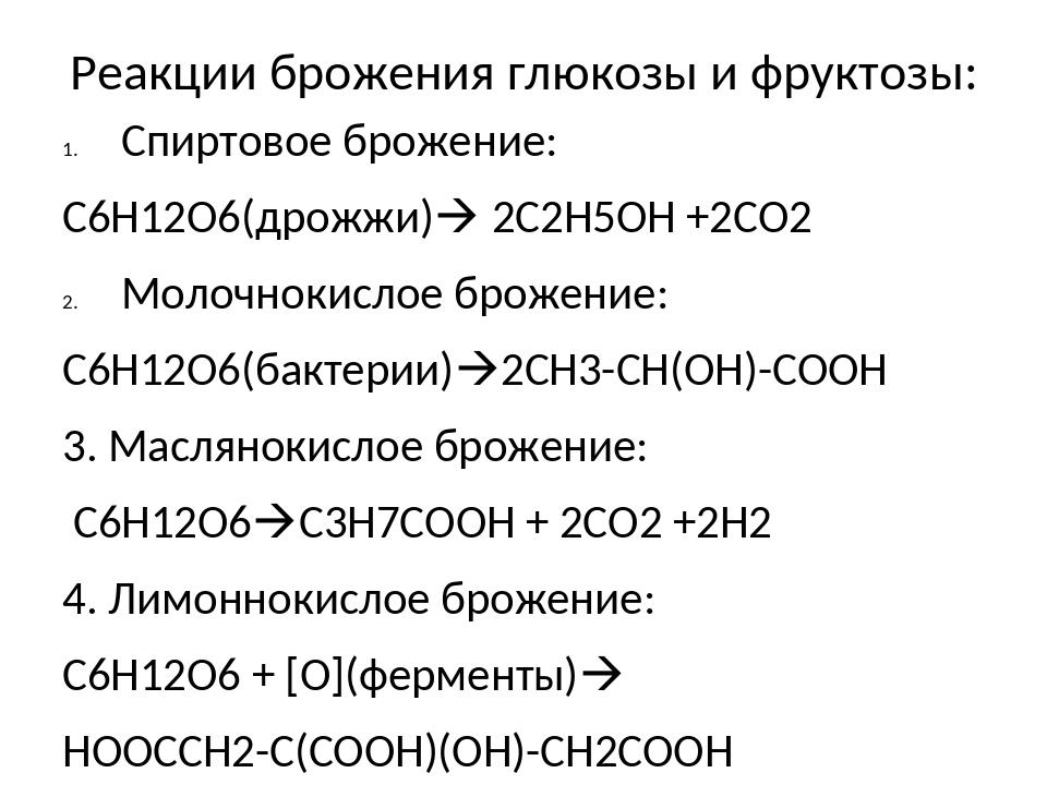 Реакции брожения глюкозы и фруктозы: Спиртовое брожение: С6H12O6(дрожжи) 2C2...