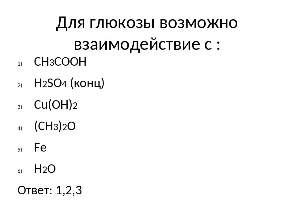 Для глюкозы возможно взаимодействие с : CH3COOH H2SO4 (конц) Cu(OH)2 (CH3)2O...