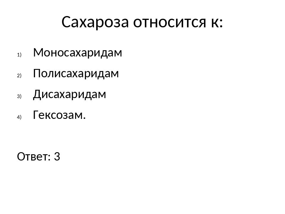 Сахароза относится к: Моносахаридам Полисахаридам Дисахаридам Гексозам. Ответ...