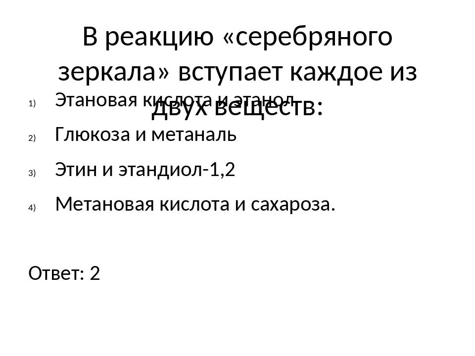 В реакцию «серебряного зеркала» вступает каждое из двух веществ: Этановая кис...