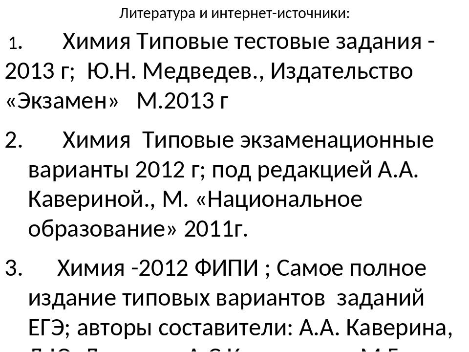 Литература и интернет-источники: 1. Химия Типовые тестовые задания - 2013 г;...