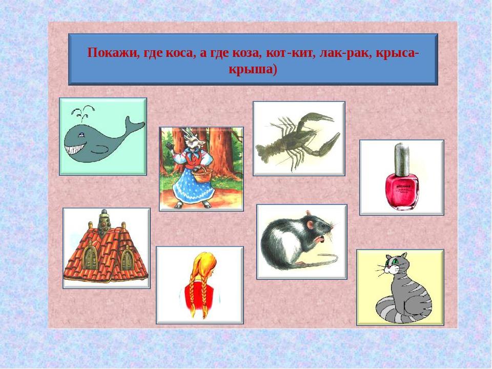 оставить картинки для развития фонематического восприятия оболтус