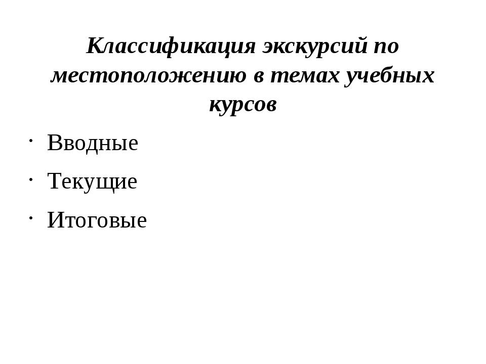 Классификация экскурсий по местоположению в темах учебных курсов Вводные Тек...