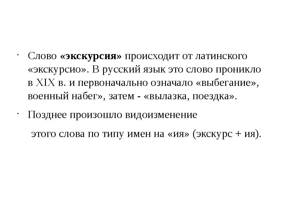 Слово «экскурсия» происходит от латинского «экскурсио». В русский язык это с...