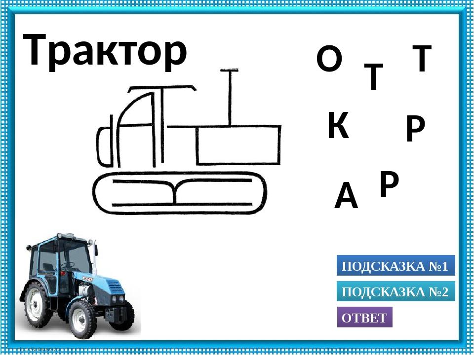 ПОДСКАЗКА №1 ОТВЕТ ПОДСКАЗКА №2 Р Т К А Р О Т Трактор Использованы рисунки из...