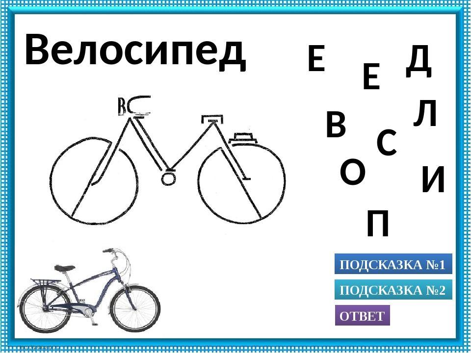 ПОДСКАЗКА №1 ОТВЕТ ПОДСКАЗКА №2 П Л Е В О С И Е Д Велосипед Использованы рису...