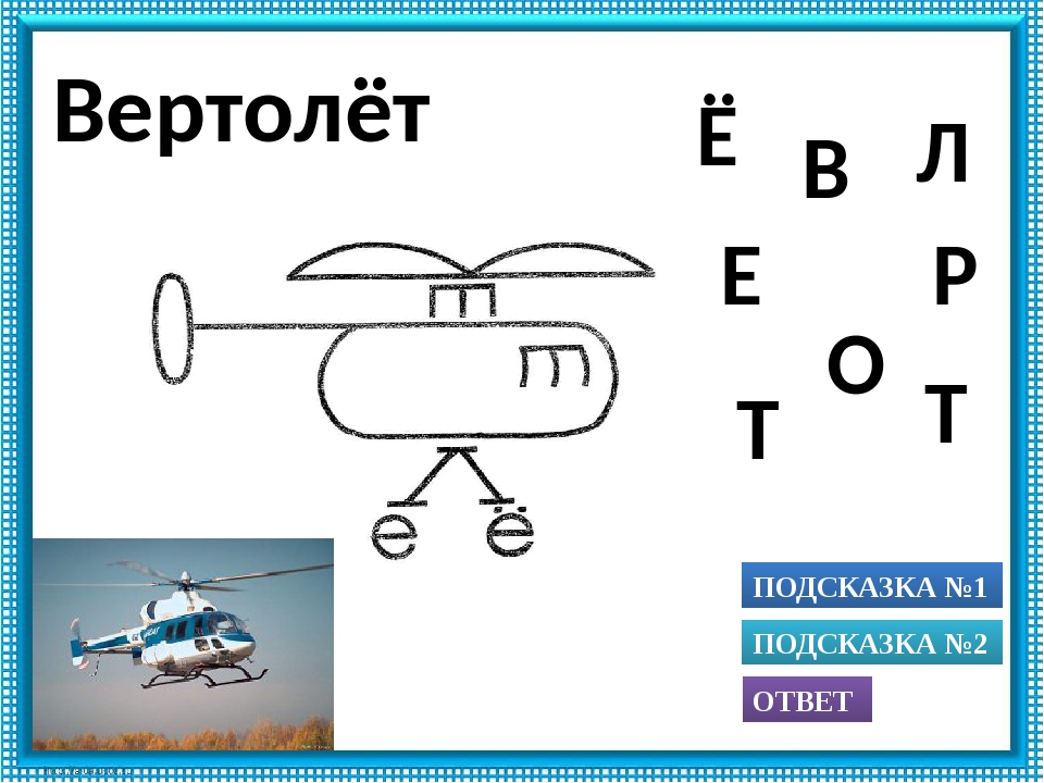 ПОДСКАЗКА №1 ОТВЕТ ПОДСКАЗКА №2 О Р В Е Т Ё Т Л Вертолёт