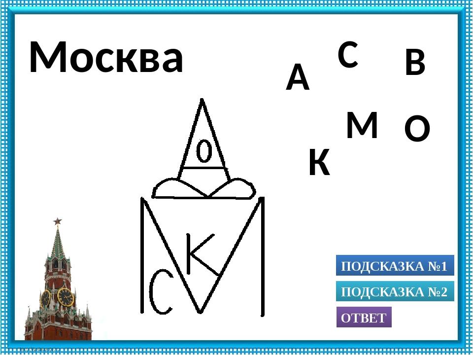 ПОДСКАЗКА №1 ОТВЕТ ПОДСКАЗКА №2 О С М А В К Москва