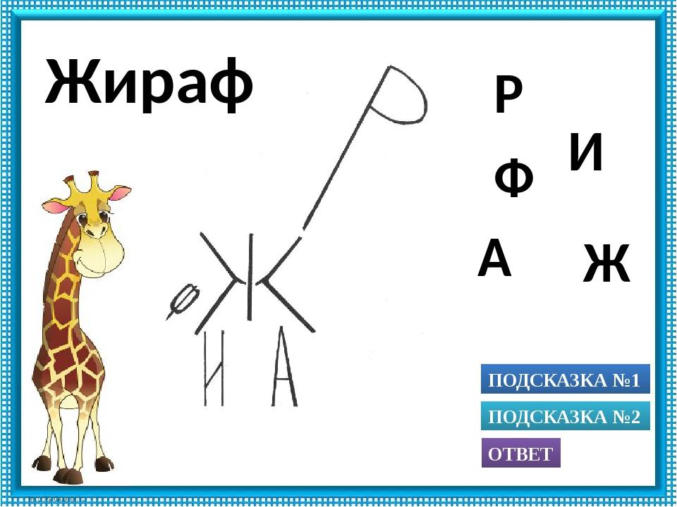 ПОДСКАЗКА №1 ОТВЕТ ПОДСКАЗКА №2 Ж Р Ф А И Жираф Использованы рисунки из книги...