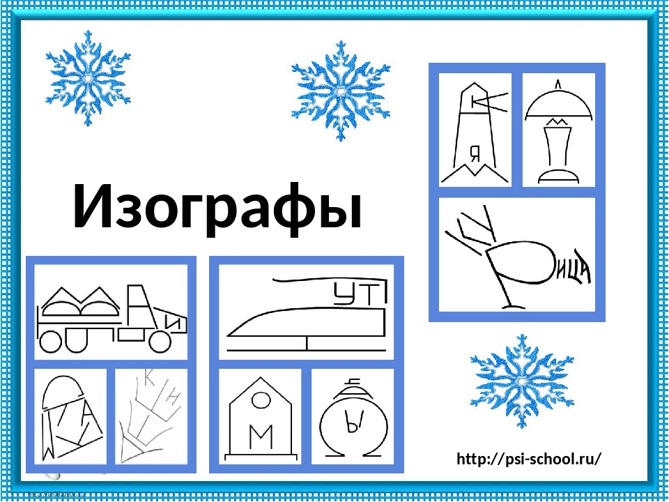 Изографы http://psi-school.ru/