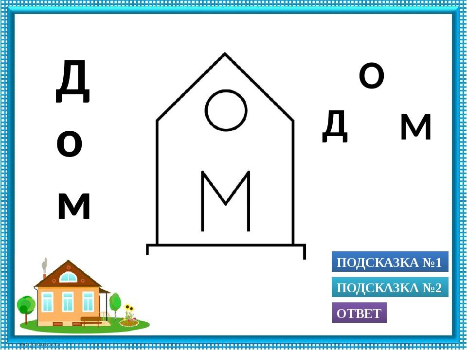 ПОДСКАЗКА №1 ОТВЕТ ПОДСКАЗКА №2 М О Д Дом Использованы рисунки из книги А.Ф....