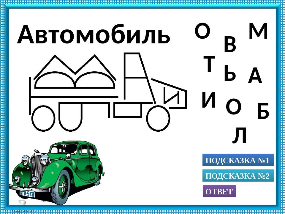 ПОДСКАЗКА №1 ОТВЕТ ПОДСКАЗКА №2 О А В Т Л И Б М О Ь Автомобиль Использованы р...