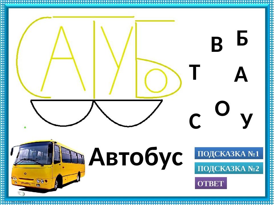 ПОДСКАЗКА №1 ОТВЕТ ПОДСКАЗКА №2 О А В Т С У Б Автобус