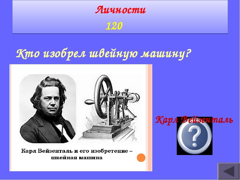 Первая швейная машина фото кто изобрел