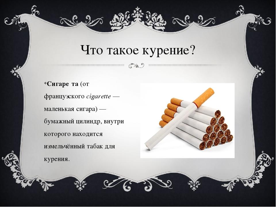 Сигаре́та(от французскогоcigarette— маленькаясигара)—бумажныйцилиндр,...