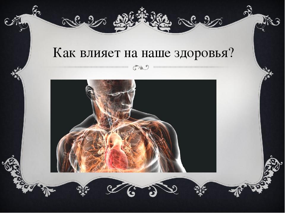 Как влияет на наше здоровья?