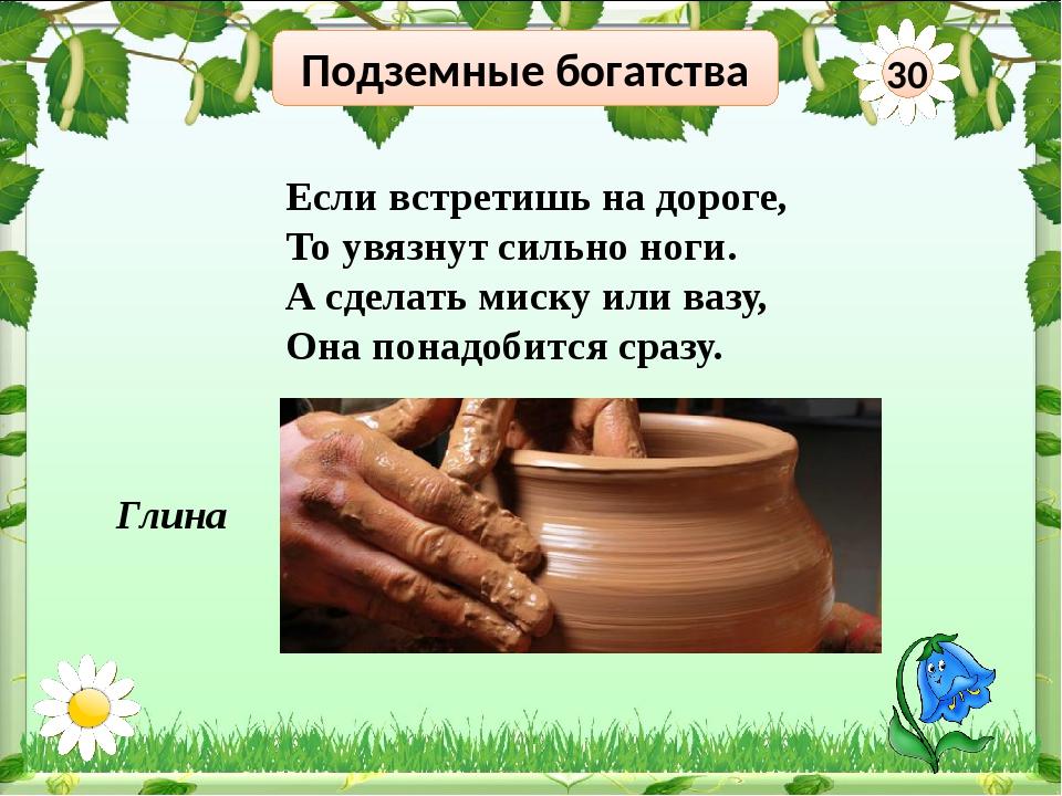 Подземные богатства 50 Разгадай ребусы и узнай полезные ископаемые ь Уголь Га...