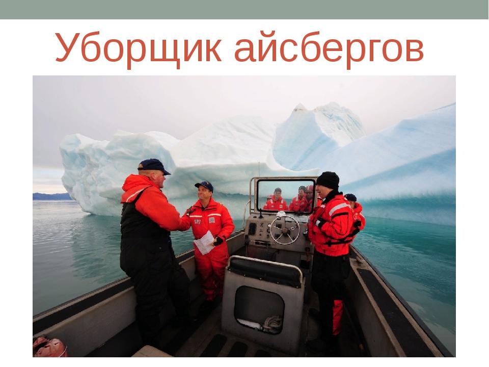 Уборщик айсбергов