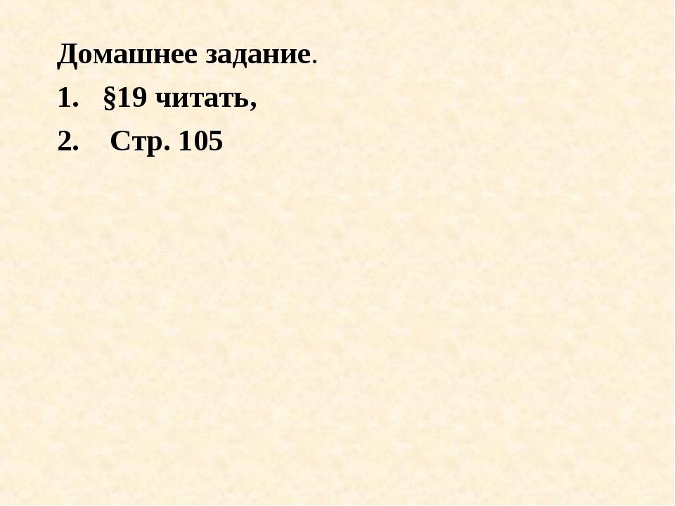 Домашнее задание. §19 читать, Стр. 105