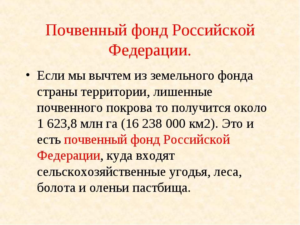 Почвенный фонд Российской Федерации. Если мы вычтем из земельного фонда стран...