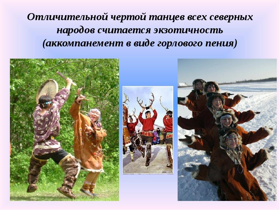 Отличительной чертой танцев всех северных народов считается экзотичность (акк...