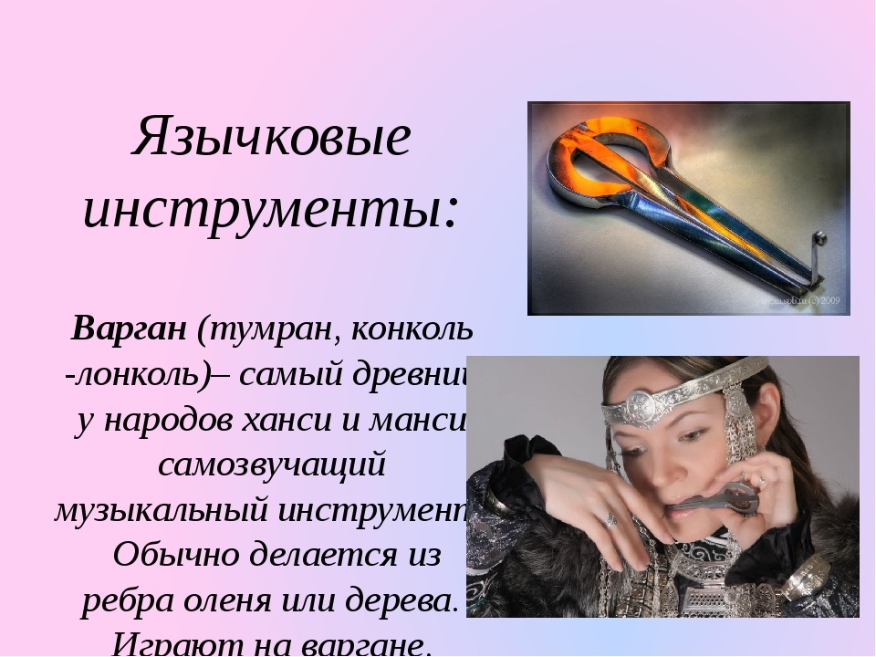 Язычковые инструменты: Варган (тумран, конколь -лонколь)– самый древний у на...