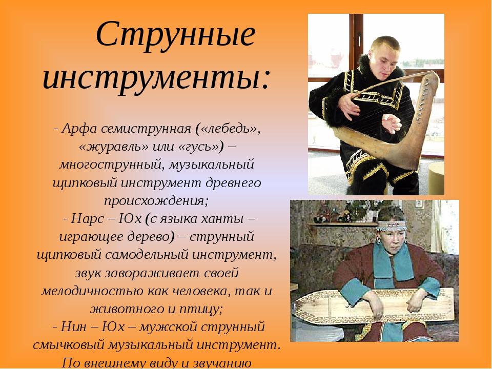 Струнные инструменты: - Арфа семиструнная («лебедь», «журавль» или «гусь») –...