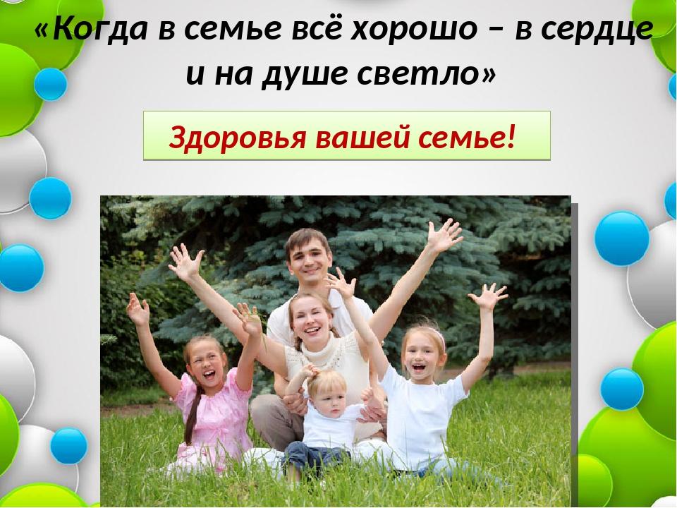 Открытки счастья и здоровья вашей семье, фото юбилеем картинка