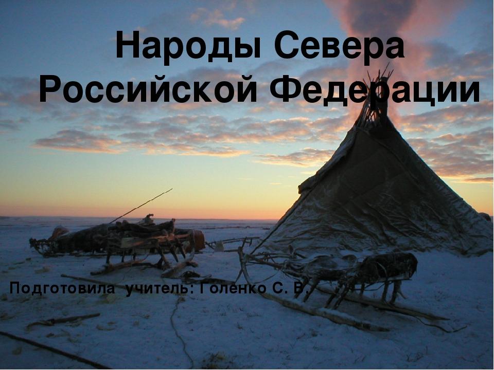 Народы Севера Российской Федерации Подготовила учитель: Голенко С. В.