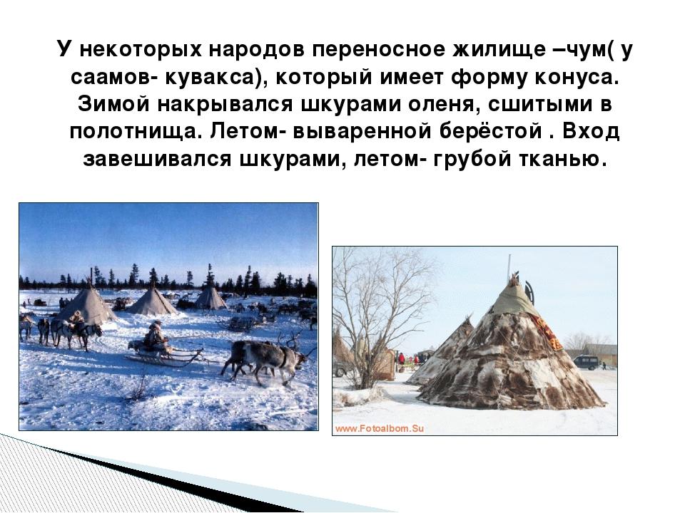 У некоторых народов переносное жилище –чум( у саамов- кувакса), который имеет...