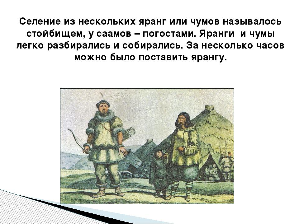 Селение из нескольких яранг или чумов называлось стойбищем, у саамов – погост...