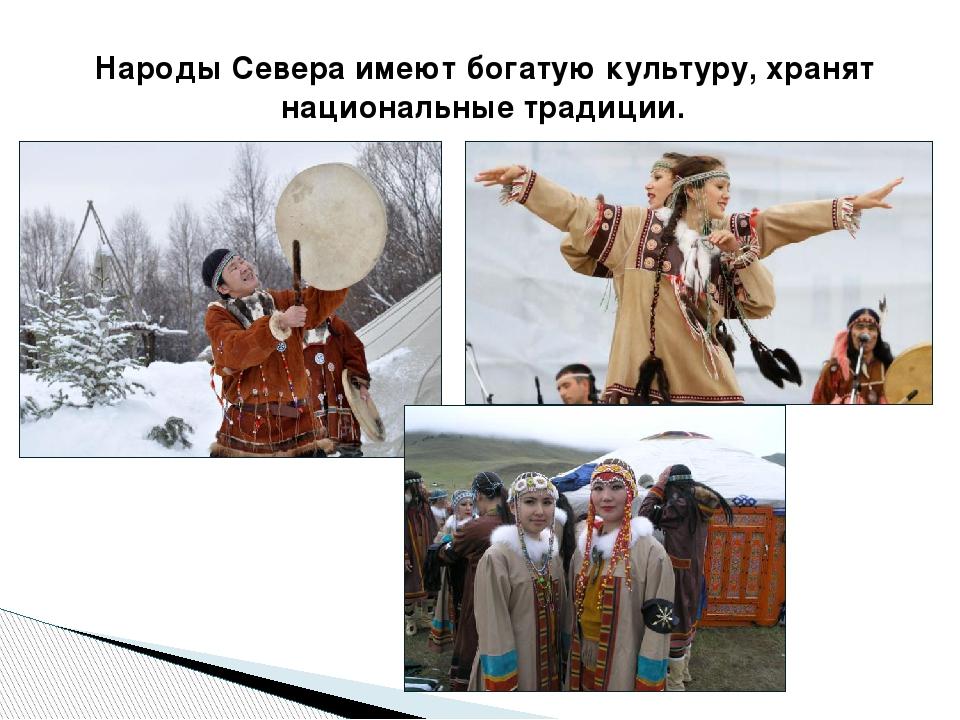 Народы Севера имеют богатую культуру, хранят национальные традиции.