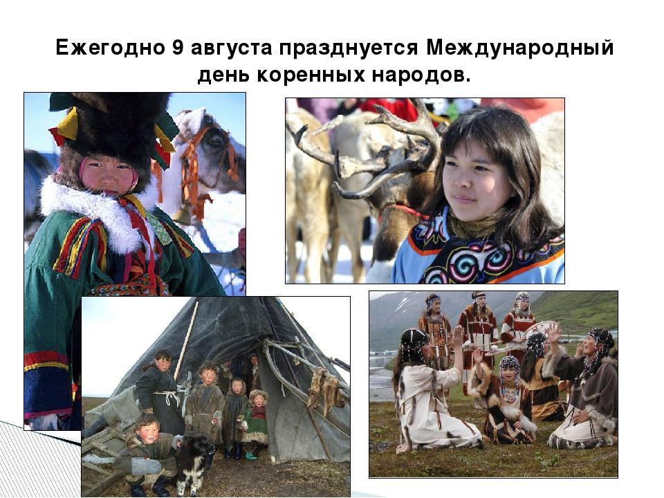 Ежегодно 9 августа празднуется Международный день коренных народов.
