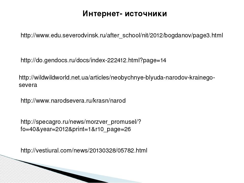 Интернет- источники http://www.edu.severodvinsk.ru/after_school/nit/2012/bogd...