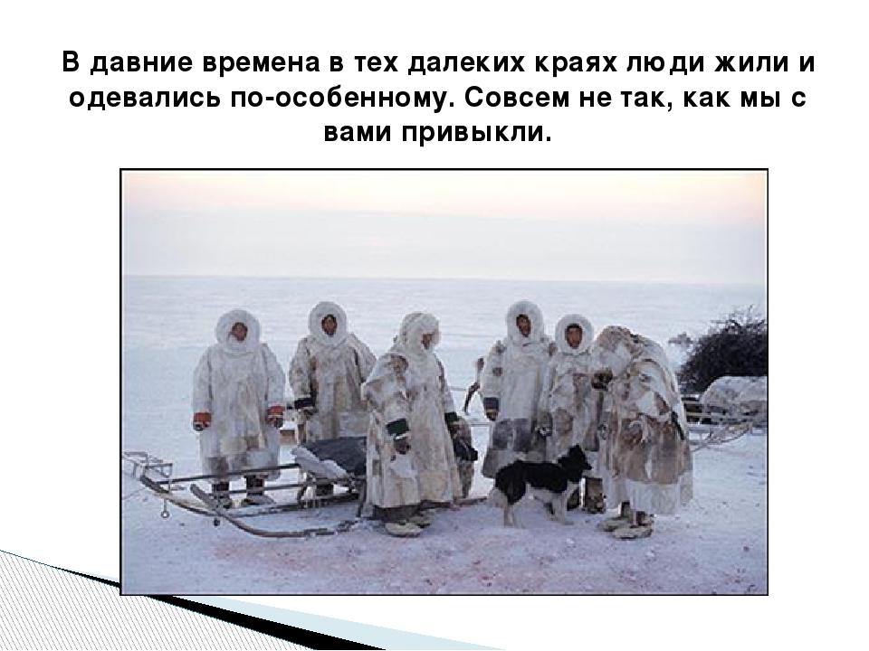 В давние времена в тех далеких краях люди жили и одевались по-особенному. Сов...
