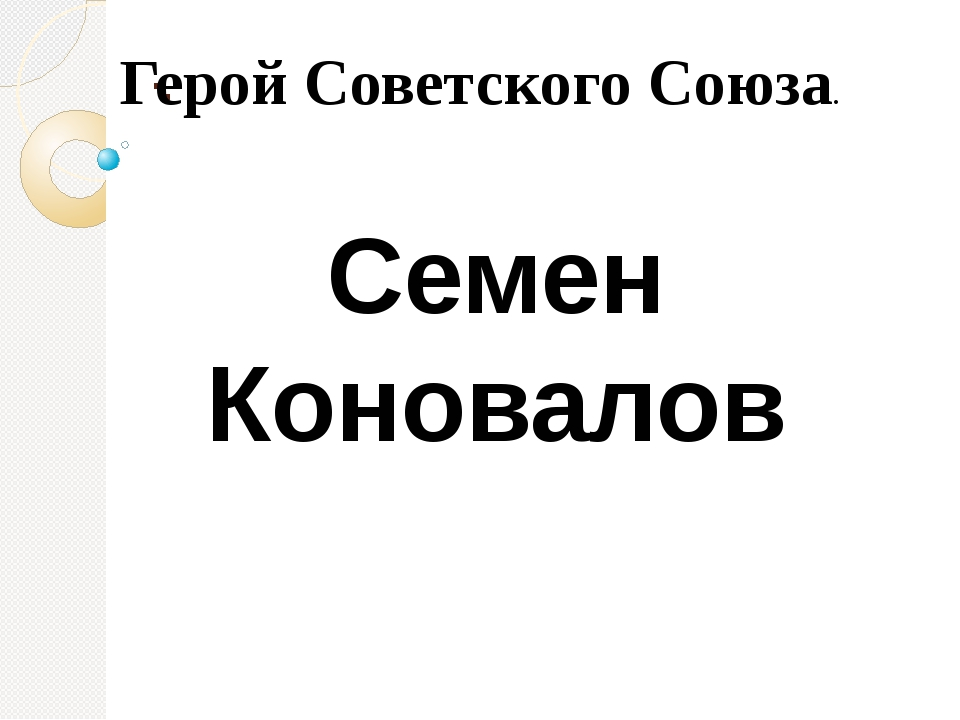. . Семен Коновалов Герой Советского Союза.