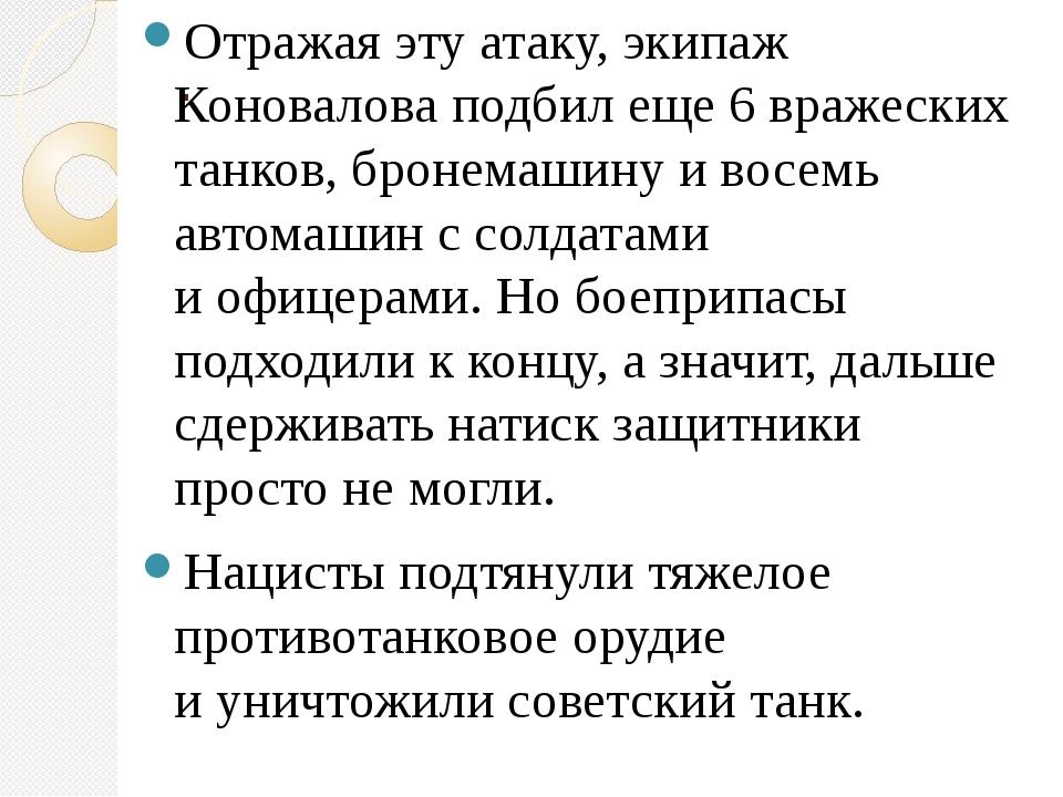 . Отражая эту атаку, экипаж Коновалова подбил еще 6 вражеских танков, бронема...