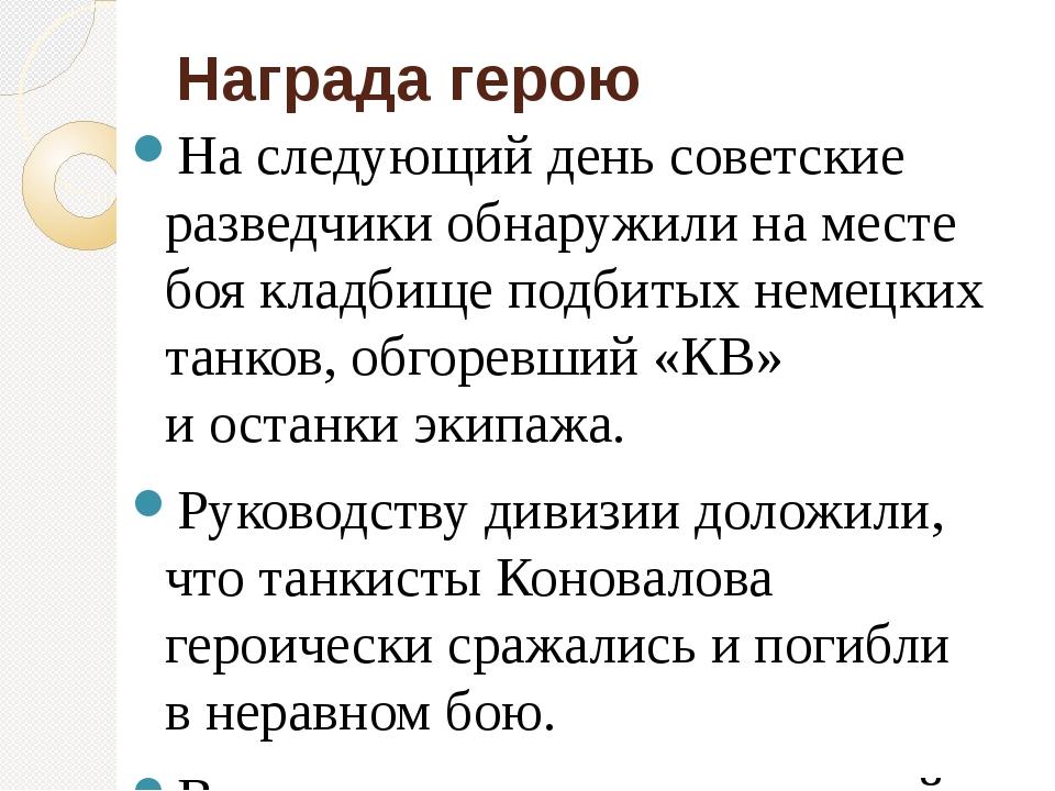 Награда герою Наследующий день советские разведчики обнаружили наместе боя...