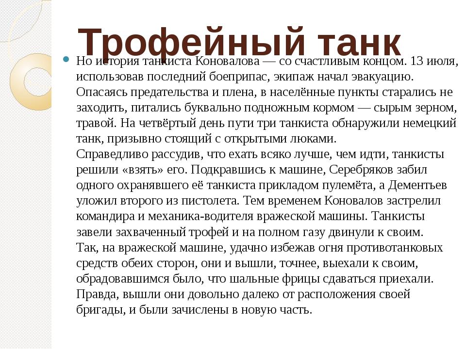 Трофейный танк Ноистория танкиста Коновалова— сосчастливым концом. 13 июля...