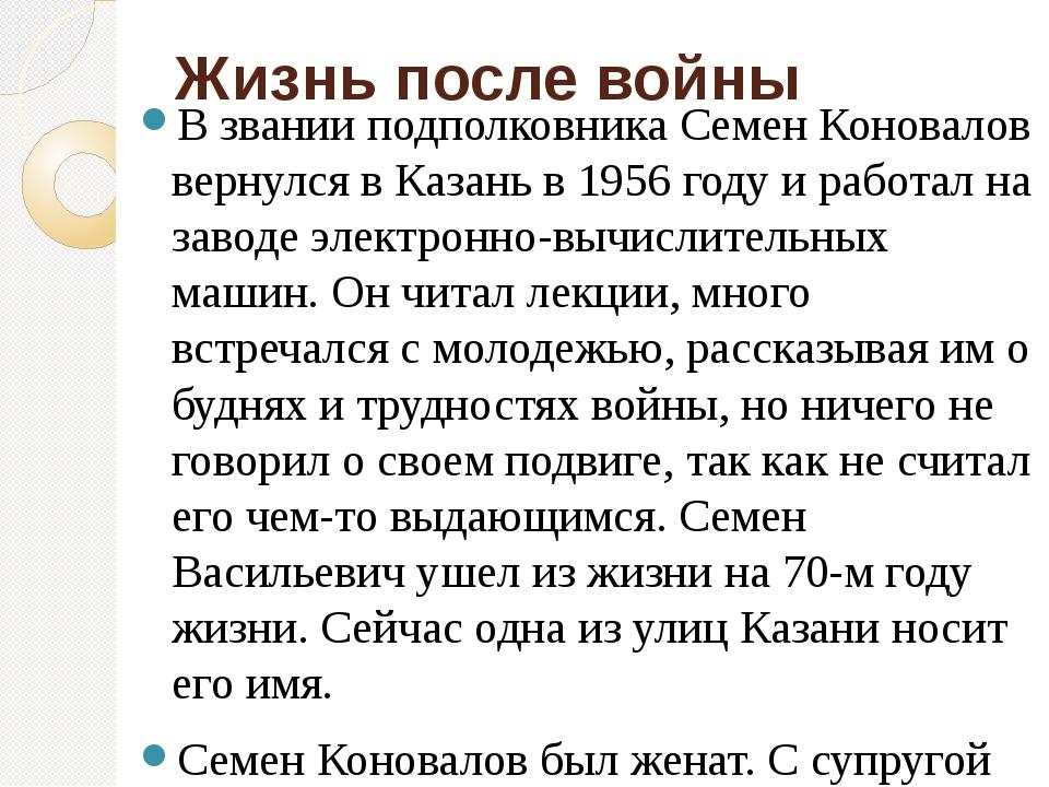 Жизнь после войны В звании подполковника Семен Коновалов вернулся в Казань в...