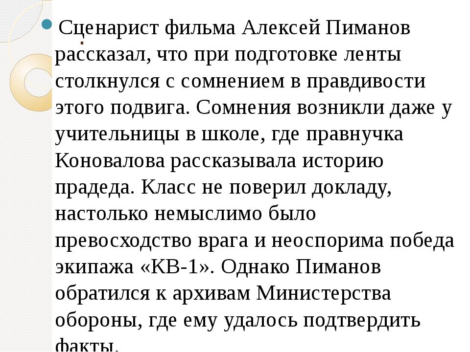 . Сценарист фильма Алексей Пиманов рассказал, что при подготовке ленты столкн...